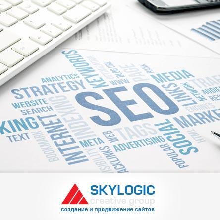 Оптимизация сайтов в Одессе от Skylogic