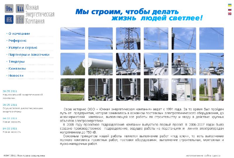 Свыше 35% точек учета электроэнергии ростовского филиала оао мрск юга (входит в группу компаний оао россети