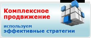 Эффективное продвижение сайта в Одессе