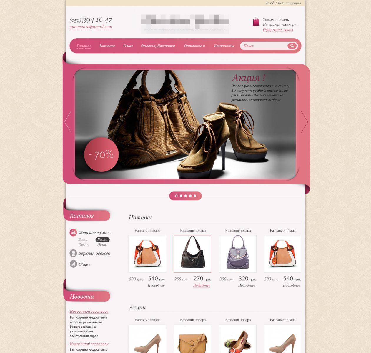 8539fed0321e5 Создание интернет магазина женской одежды и аксессуаров