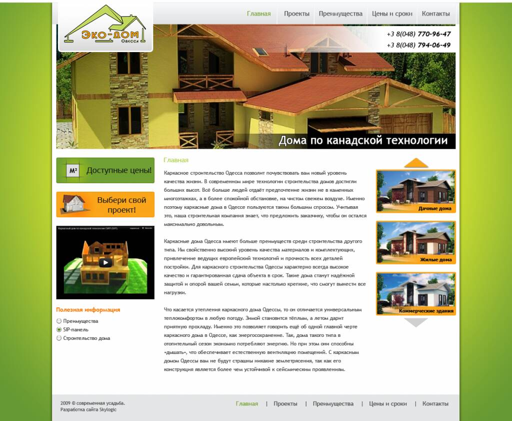 Компания экодом томск сайт алтай флора чайная компания официальный сайт