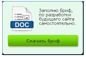 Скачать бриф на разработку сайта
